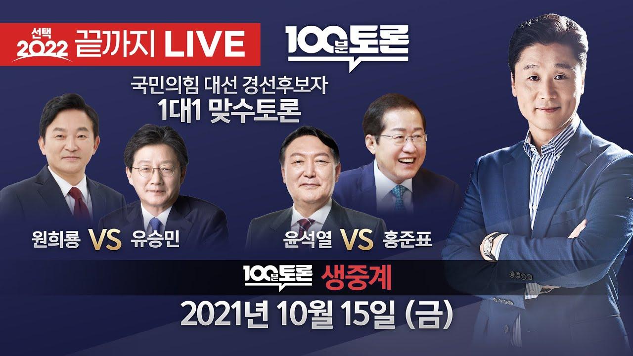 """Download 국민의힘 대선 경선후보자 """"1대1 맞수토론"""" - [끝까지 LIVE] MBC 중계방송 2021년 10월 15일"""