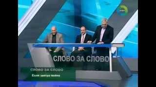 И.Свиридов в передаче Если завтра война (МирТВ, 5апр12)