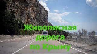 Летняя дорога к Форосу в Крыму.
