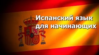 Испанский язык Урок 13