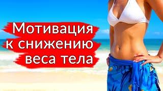 Правильная мотивация для похудения. Раздельное питание для похудения