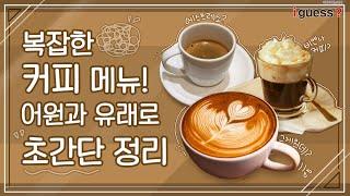 #5. 커피 종류 정리 / 커피 이름의 유래와 어원으로…