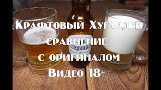 Дегустация пива по рецепту Хугарден , сравнение с оригиналом   Видео 18+