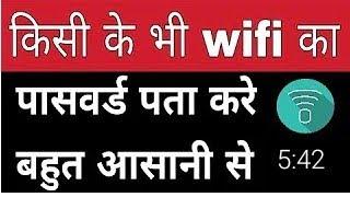 Wifi ka password kaise  pata kare ..simple trick.....By-#Simple tricks hindi