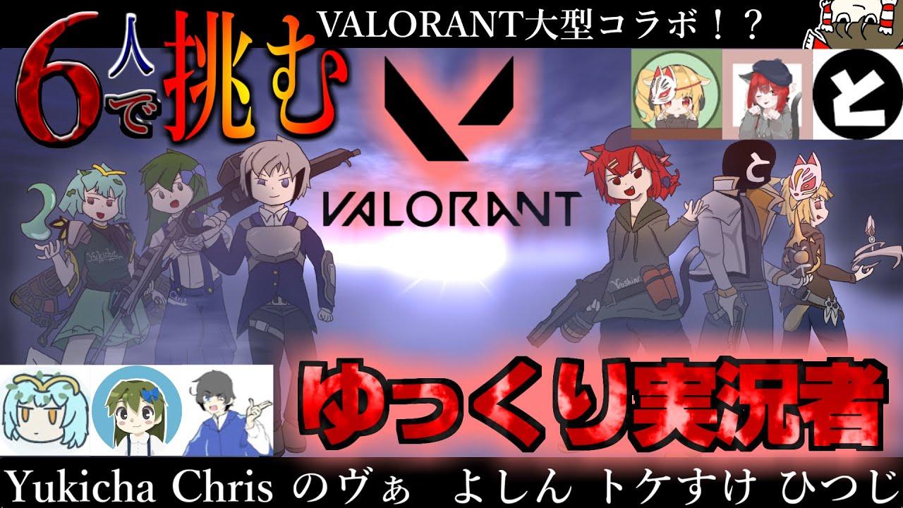 【VALORANT】6人のゆっくり実況者で悪あがきする大人気バトロワゲーム!!【ゆっくり実況】