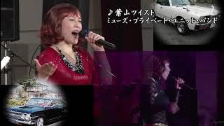 葉山ツイスト ミューズ・プライベート・ユニット・バンド リードヴォーカル...