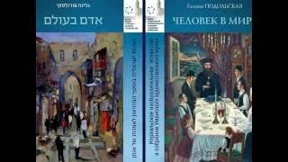 Человек в мире. Израиль – Украине  Международный проект: К 400-летию Умани