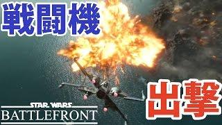 スターウォーズバトルフロント実況 超リアル!!!映画のような空中戦! STARWARS