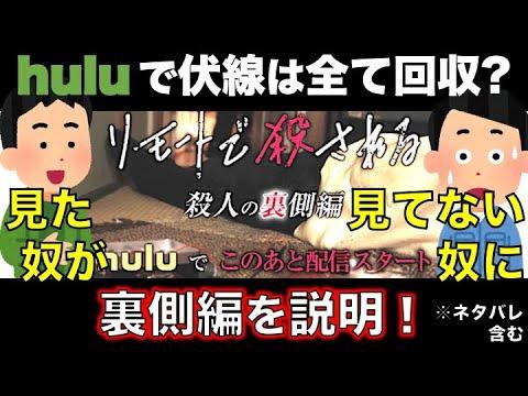 翼 本田 リモート 殺人