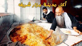 جربت أكل قبائل عرب قريش - مزار شريف - قابلی اوزبیکی 🇦🇫 Mazar Sharif - Afghan Pulao
