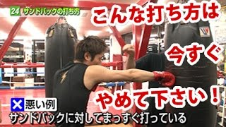 ボクシングのトレーニングは筋の通った、理論的なテクニックの習得が上達の早道です thumbnail