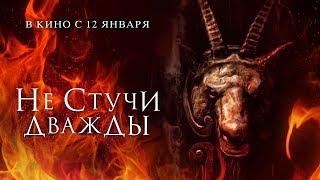 Не стучи дважды - Русский Трейлер (2017)