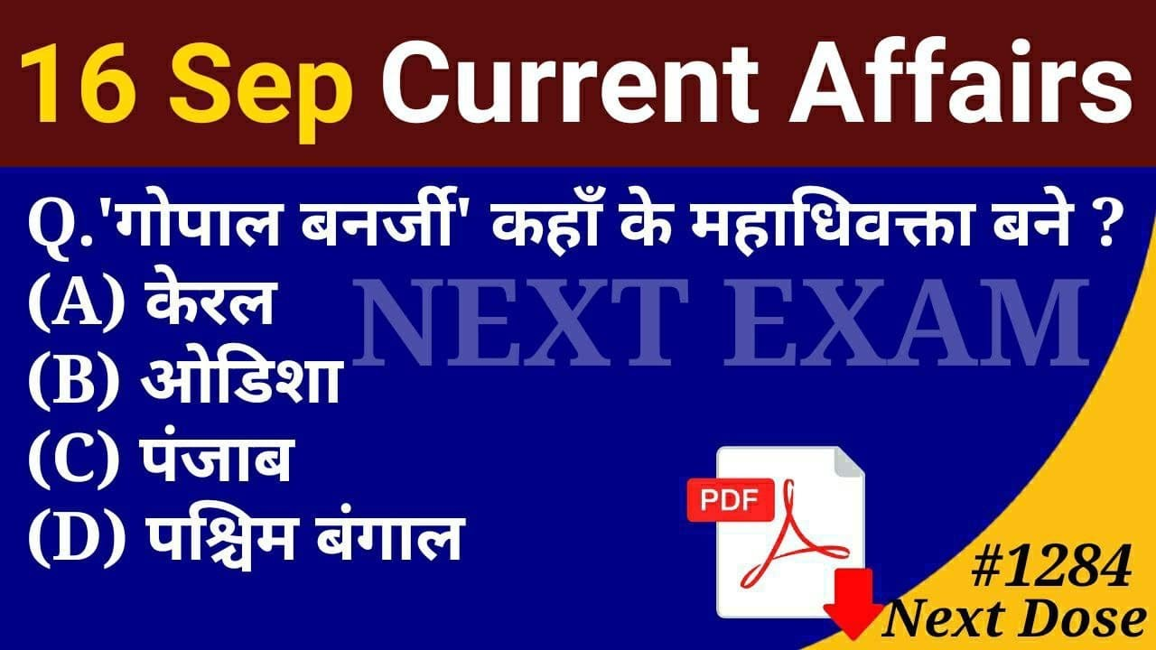 Next Dose1284   16 September 2021 Current Affairs   Daily Current Affairs   Current Affairs In Hindi