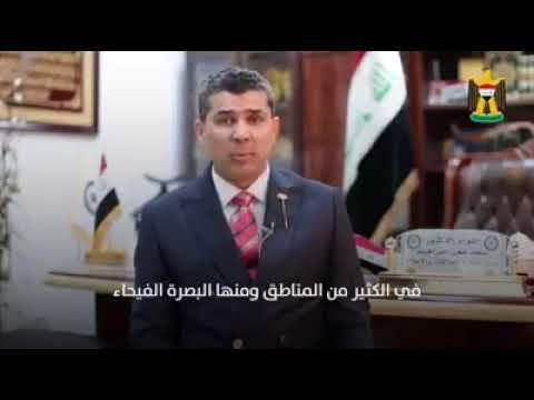 بالفيديو ..  اللواء سعد معن: الداخلية تطلق حملات أمنية واسعة لمصادرة السلاح وتطبيق القانون في البصرة