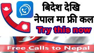India to Nepal free calls free international call app in Nepali।  Bhakta Thapa screenshot 4