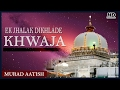 Download Latest Qawwali - Ek Jhalak Dikhlade Khwaja__ Mera Khwaja Maharaja __Murad Aatish Qawwali  MP3 song and Music Video
