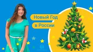 видео Где встретить Новый год 2016 в России