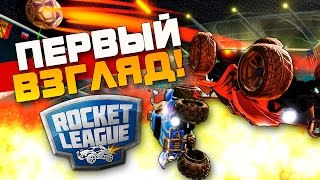 Rocket League - ШИКАРНО! - ПЕРВЫЙ ВЗГЛЯД!