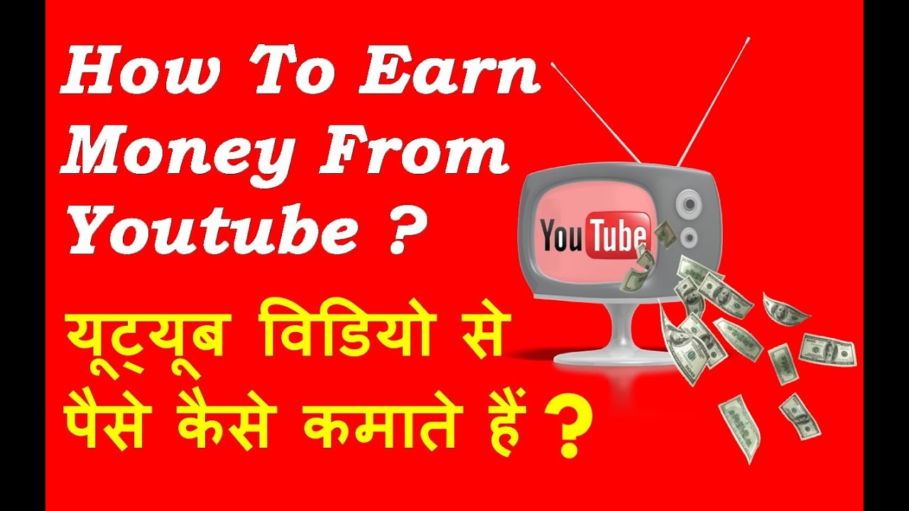 How To Earn Money From Youtube Views  How To Make Money On Youtube In Hindi