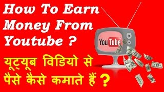 How To Earn Money From Youtube Views | How To Make Money On Youtube IN HINDI