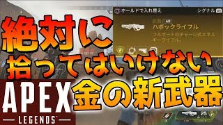 【Apex Legends】新武器解説 絶対に拾ってはいけない金武器ハボック【PS4 エーペックスレジェンズ エイペックス レジェンド アペックス】