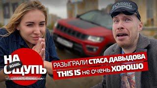 Стас «This is Хорошо» Давыдов угадывает машину / новая ведущая??!!! Где Оля и Соня?/На ощупь