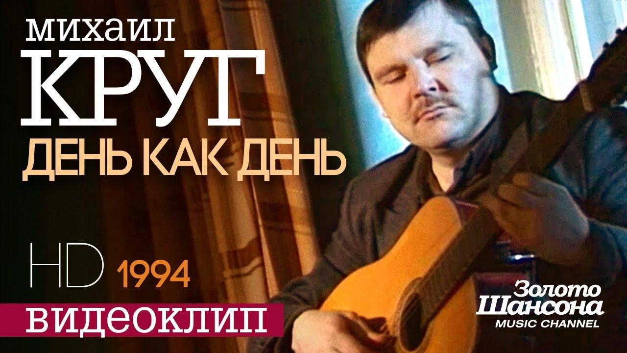 Михаил КРУГ — День как день [Official Video] HD/1994