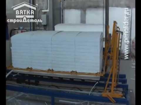 видео: Автоматическое производство пенопласта.