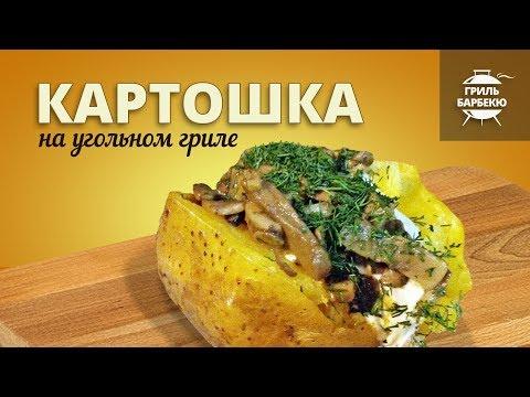 Картошка на гриле (рецепт для угольного гриля)