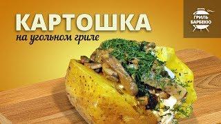Картошка на гриле рецепт для угольного гриля