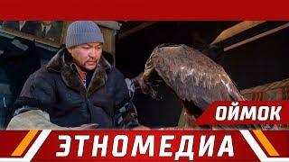 ОЙМОК | Даректүү тасма - 2017 | Режиссер - Кубанычбек кызы Касиет
