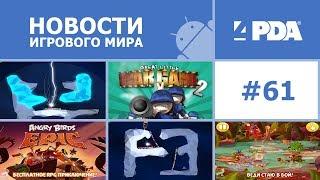 Новости игрового мира Android - выпуск 61 [Android игры]
