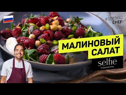 Яркий летний САЛАТ С МАЛИНОЙ #265 - рецепт Анатолия Казакова, шеф-повара ресторана Selfie