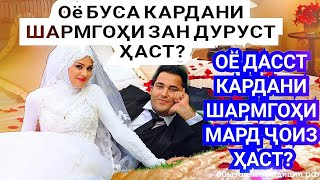 оЕ БУСИДАНИ ШАРМГОХИ МАРД ЧОИЗ АСТ
