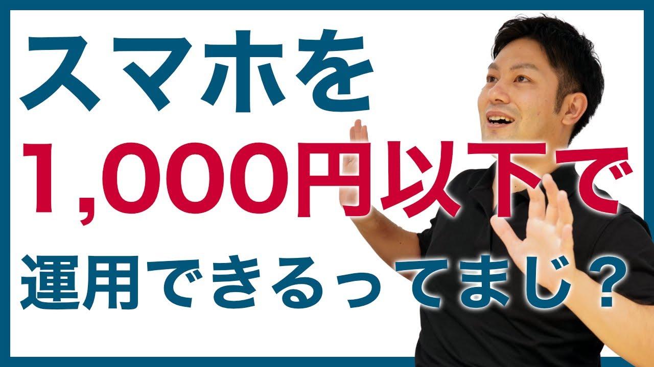 だれでもスマホを月1,000円以下で運用する方法!格安SIM・格安スマホを活用して節約をしよう【楽天モバイルだけじゃない】|スマホ比較のすまっぴー