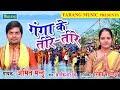 गंगा के तीरे तीरे - Bhojpuri Chhath Puja Geet 2018    Amit Manu & Rinki Pandey