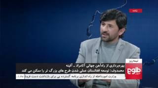 NIMA ROOZ: Atamurad-Imamnazar-Akina-Andhoi Railway Discussed
