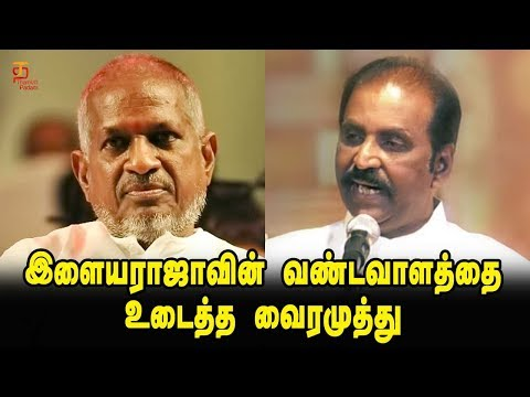 Vairamuthu blasting Speech against Ilayaraja | Vairamuthu Latest Speech | Vairamuthu about Ilayaraja