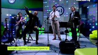 """""""Живой звук"""": Хоронько-оркестр"""