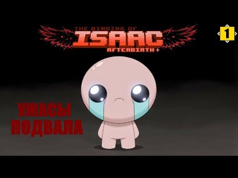 The Binding of Isaac Ужасы подвала #1
