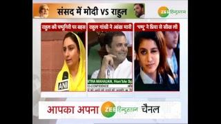 No Confidence Motion: संसद से Congress अध्यक्ष Rahul Gandhi Live...