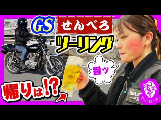 【せんべろ】GS400で行く!?大阪せんべろ ツーリング!ゆみちゃん、帰りどうするの!?【旧車 絶版車 SUZUKI スズキ】