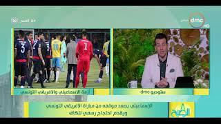الإسماعيلي يتقدم باحتجاج رسمي للكاف على مباراته مع الإفريقي التونسي | في الفن