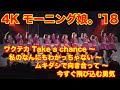 4K ワクテカ Take a chance (updated) ~ 今すぐ飛び込む勇気  '18秋  歌詞付
