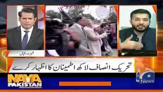 Naya Pakistan | Shahzad Iqbal | 22nd November 2019 | Part 02