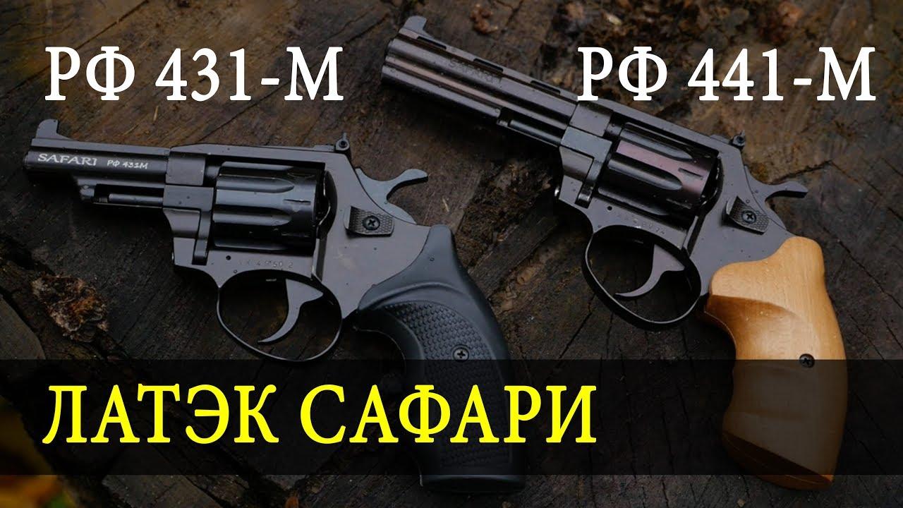 Револьвер под патрон флобера сафари рф 431м с буковой рукоятью купить в харькове по лучшей цене ✓все товары в наличии ✈ доставка 1-2 дня.