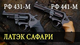 Фото Латэк Сафари РФ 431 М РФ 441 М