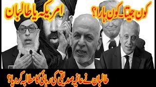 Who Is Winning In Afghanistan? Taliban Or America ?-Is Peace Returning To Afghanistan-:Kitabpedia