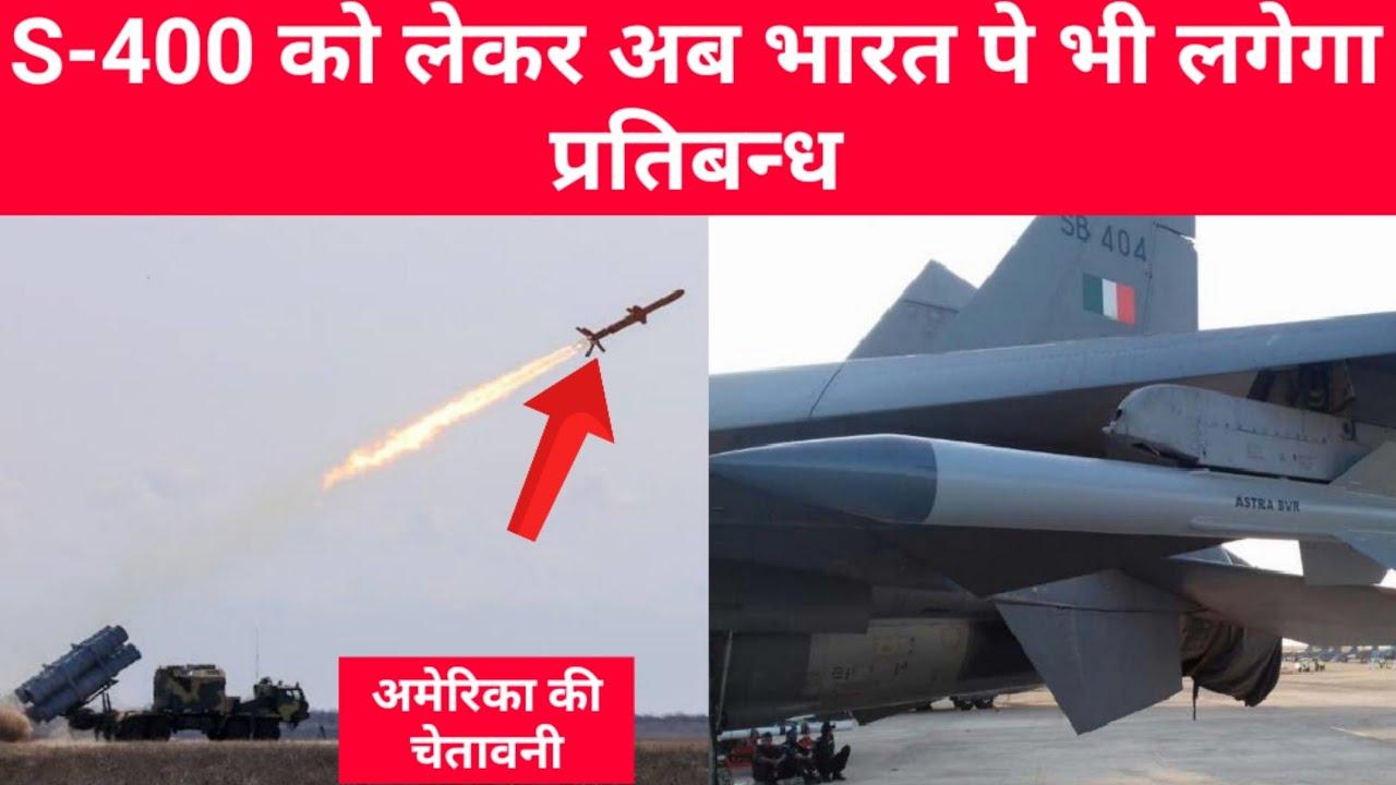 Download S400 को लेकर अब भारत पे लगेगा अमेरिकी प्रतिबन्ध- Astra MK2 Update - Indian Defense News