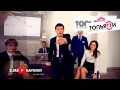 Консалтинг Тольятти Корпоративный клип mp3